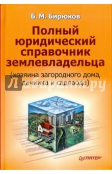 Полный юридический справочник землевладельца - Борис Бирюков