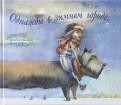 Яснобор Мишарин: Однажды в зимнем городе...