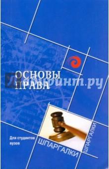 Михаил Смоленский - Основы права для студентов вузов обложка книги cea061e32fa
