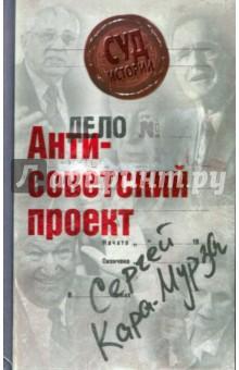 Антисоветский проект - Сергей Кара-Мурза
