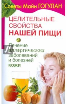 Купить Майя Гогулан: Целительные свойства нашей пищи. Лечение аллергических заболеваний и болезней кожи ISBN: 978-5-17-057278-6