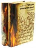Лев Поляков: История антисемитизма. В двух томах. Том 1, 2