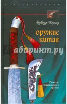 Купить Эдвард Вернер: Оружие Китая. Развитие традиционного оружия ISBN: 978-5-9524-4171-2