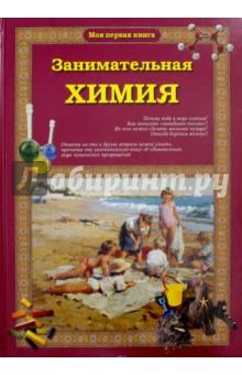 Светлана Лаврова - Занимательная химия обложка книги