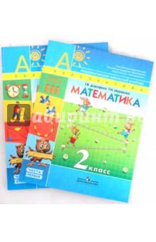 Математика: Учебник для 2 класса начальной школы. Комплект из 2-х частей