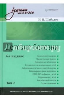 неонатология. //н.п. шабалов, 2 тома, 5-е издание. 2009 скачать бесплатно