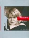 Виктория Иноземцева - Материя (+CD) обложка книги