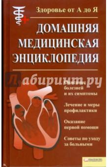 Секс медицинская энцеклопедия