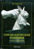 Георгий Просветов: Управленческие решения: задачи и решения. Учебно-практическое пособие