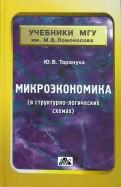 Юрий Тарануха: Микроэкономика (в структурно-логических схемах). Учебно-методическое пособие