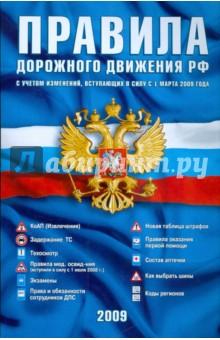 Правила дорожного движения РФ. С учетом изменений, вступающих в силу с 1 марта 2009 г.