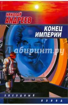 Конец империи - Николай Андреев
