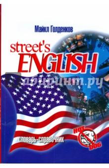 Street's english. Словарь-справочник - Майкл Голденков
