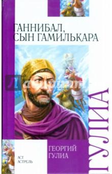 Ганнибал, сын Гамилькара - Георгий Гулиа