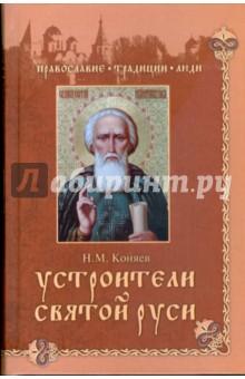 Устроители Святой Руси - Николай Коняев