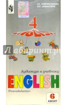 аудиокурс к учебнику английский язык для 4 класса. углубленное изучение. (1 cd mp3) (4-й год обучени
