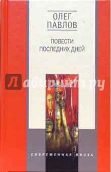 Повести последних дней: Трилогия - Олег Павлов