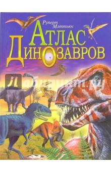 Атлас динозавров - Руперт Мэттьюс