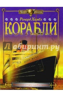 Корабли - Ричард Хамбл