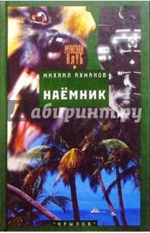Наемник - Михаил Ахманов