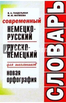 Современный немецко-русский и русско-немецкий словарь для школьников - Гандельман, Матвеева