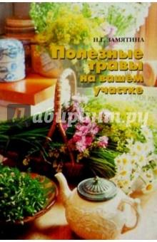 Полезные травы на вашем участке - Наталья Замятина
