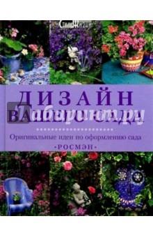 Дизайн вашего сада