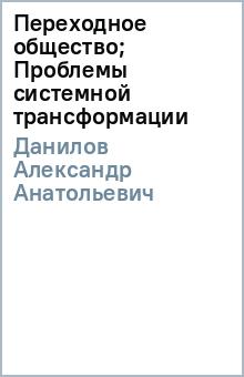 Переходное общество; Проблемы системной трансформации - Александр Данилов