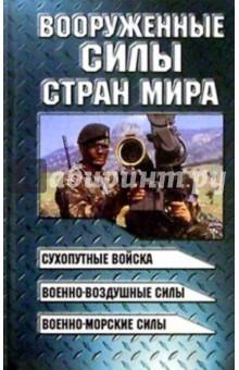 Вооруженные силы стран мира - Виктор Шунков