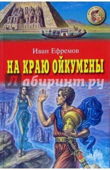 На краю Ойкумены - Иван Ефремов