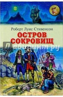 Остров сокровищ: Роман - Роберт Стивенсон