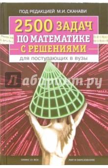 Сборник задач по математике с решением сканави решения задач по теории кодирования