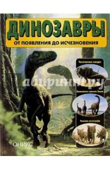 Динозавры. От появления до исчезновения - Пол Баррет
