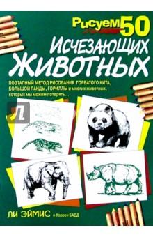 Рисуем 50 исчезающих животных - Эймис, Бадд