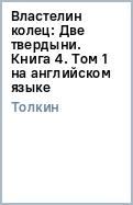 Толкин Джон Рональд Руэл - Властелин колец: Две твердыни. Книга 4. Том 1 (на английском языке) обложка книги
