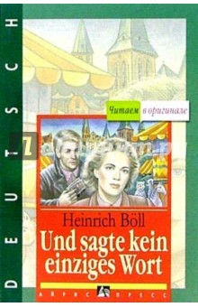 И не сказал ни единого слова (на немецком языке) - Генрих Белль