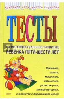 Тесты на интеллектуальное развитие ребенка 5-6 лет - Юлия Соколова