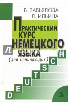 Немецкий для Начинающих Учебник