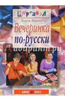 Вечеринка по-русски - Мария Ильина