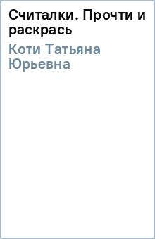 Считалки. Прочти и раскрась - Татьяна Коти