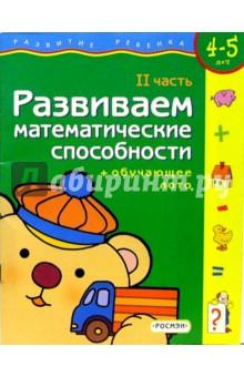 Развиваем математические способности. Часть 2 (4-5 лет) + обучающее лото - Четвертаков, Кларина