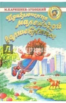 Приключения маленькой волшебницы: Сказочная повесть - Михаил Каришнев-Лубоцкий