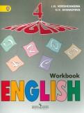 Верещагина, Афанасьева: Английский язык. 4 класс. Рабочая тетрадь для школ с углубленным изучением языка. ФГОС