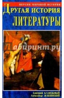 Другая история литературы - Калюжный, Жабинский