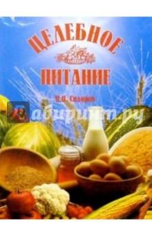Целебное питание - Павел Сидоров