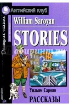 Рассказы. Домашнее чтение