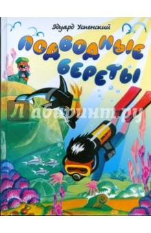 Подводные береты - Эдуард Успенский