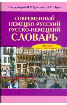 Современный немецко-русский, русско-немецкий словарь