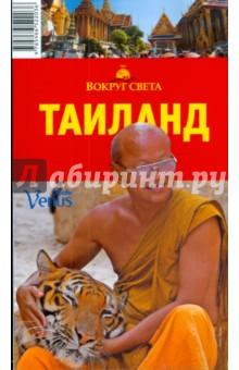 Таиланд, 3-е издание - Шанин, Озаренов