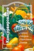 Сергей Ветров: Консервирование